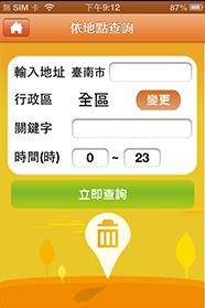 臺南清運截圖2_依地點查詢