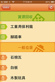 臺南清運截圖3_垃圾分類知識家