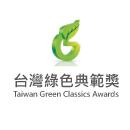 台灣綠色貿易典範獎_Logo