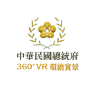 總統府VR實景_Logo