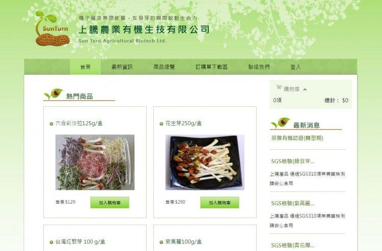 上騰有機生技網站截圖