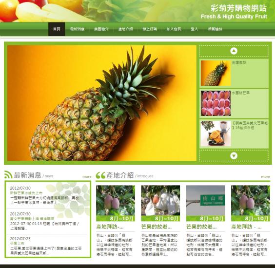 彩菊芳購物_網站截圖