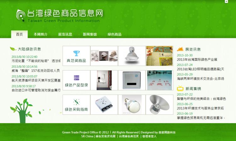 台灣綠色商品信息網_網頁截圖