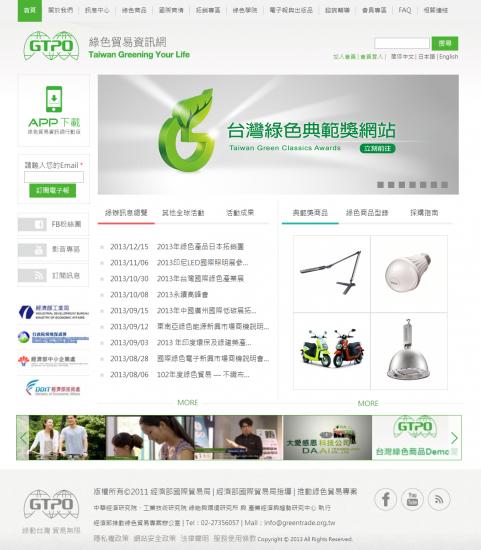 綠色貿易資訊網_網頁截圖