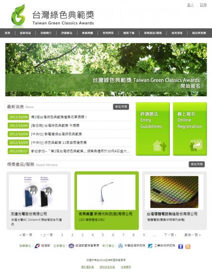 台灣綠色貿易典範獎_截圖
