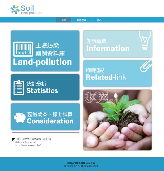 土壤汙染案例資料庫_網站截圖