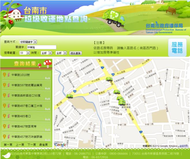 臺南市環保局清運資訊網_網站截圖