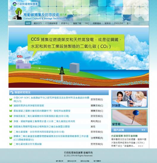 推動碳捕集及封存技術資訊網_網站截圖