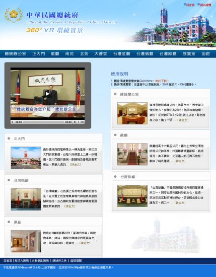 總統府VR實景_網站截圖