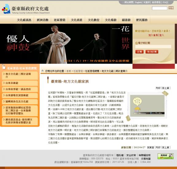 台東文化處_網站截圖
