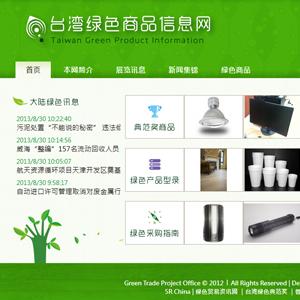 台灣綠色商品信息網_網頁縮圖