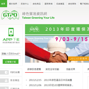 綠色貿易資訊網_縮圖