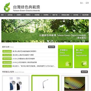 台灣綠色貿易典範獎_縮圖