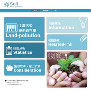 土壤汙染案例資料庫_縮圖
