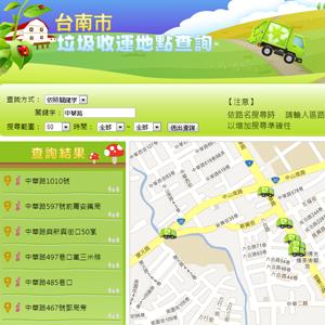 臺南市環保局清運資訊網_縮圖