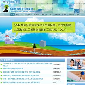 推動碳捕集及封存技術資訊網_縮圖