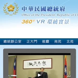 總統府VR實景_縮圖