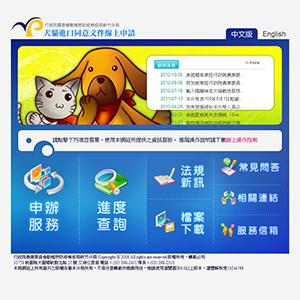 犬貓進口申請_縮圖