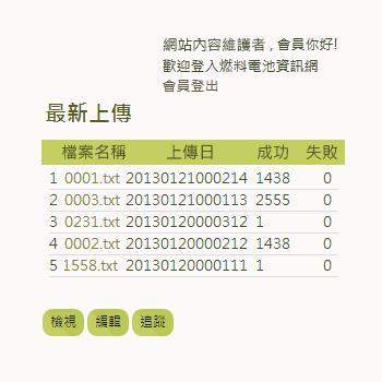 web應用系統_燃料電池_截圖1