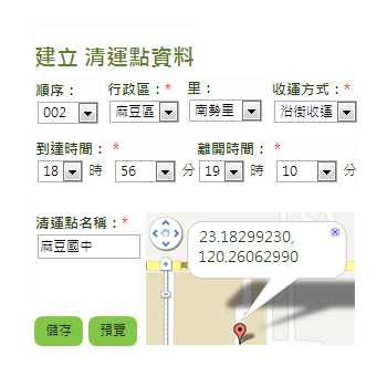 清運資訊網_web應用系統_截圖2